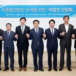 인천 어촌 발전방안 찾기 함께 고민