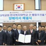 국립 한경대·한국복지대 '통합' 가시화
