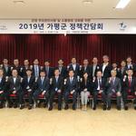 가평군 2019년 정책간담회 개최