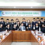 이천시 제 14기 청소년참여위 위원 19명 위촉