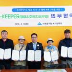 미추홀구-야쿠르트 지점 4곳 위기가구 발굴 협약