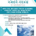 평택시와 평택 언론이 함께 하는 '푸른 하늘 프로젝트 미세먼지 시민 포럼' 개최