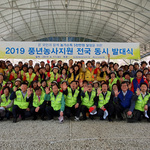 농협 화성시지부, '2019년 풍년농사 지원 전국 동시 스타트업' 행사 개최
