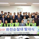 한강지키기운동 이천지역본부, '2019년도 하천순찰대 발대식' 개최