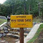 수원국유림관리소, 경기남부 사방댐 60곳 번호판 설치 완료