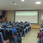 한국교통공단 경기남부본부, 383개 운수업체 안전담당자 신규교육