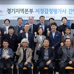 캠코 경기지역본부, 감정평가사 초청 간담회 개최