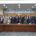 인천국제공항공사,'제2기 인천공항 시민참여혁신단' 발대식 개최