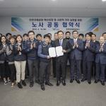 인천국제공항공사·노동조합 협약 체결 정규직 전환 세부 방안 합의 이행 약속