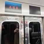 5호선 방화행 열차 전기공급 끊겨 운행 중단