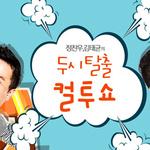 제33회 이천도자기축제에서 SBS '두시탈출 컬투쇼' 공개방송 진행