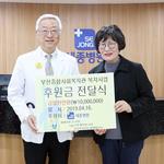 부천 세종병원, 부천종합사회복지관에 1천만 원 기부금 전달