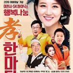 이천아트홀서 오는 5월 8일  '이천시-SK하이닉스 행복나눔 효(孝) 한마당'