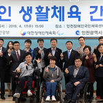 박양우 문체부 장관, 인천장애인국민체육센터 방문
