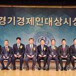 경기방송,'제11회 경기경제인 대상' 시상식 개최