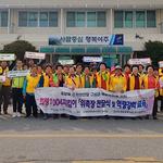 여주 중앙동센터, '희망 1004 지킴이 위촉' 복지 안전망 구성