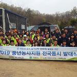 의왕농협-NH농협 시지부, 초평동서 풍년농사 스타트 업 행사