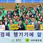 새마을운동 광주지회, 시민체육관서 '제9회 새마을의 날 기념식'