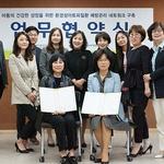 수원시아토피센터-어린이집협, '환경성 질환 관리 네트워크' 체결