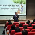 의정부교육청, 학운위원 200여 명에 '성장 프로젝트' 3단계로 운영