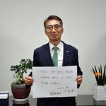 유효열 화성도시공 사장, '독립선언서 필사챌린지' 동참