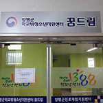 양평 청소년 지원센터 '꿈드림',  23일부터 사무 전산과정 교육