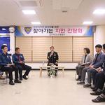 부천소사경찰서, '찾아가는 치안간담회' 실시