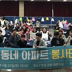 수원시종합자원봉사센터, 우리동네 아파트 봉사단 발대식