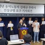 '수원 공사장 추락사' 진상 규명·책임자 처벌 촉구