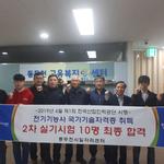 동두천 일자리센터 수강생 10명 전기기능사 국가자격증 취득