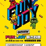 부천로보파크,5월 5일 '어린이날 펀&조이 페스티벌!' 개최