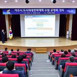 여주시, 도시재생전략계획 수립 공청회 개최