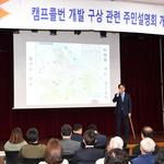 하남시,미군 반환 공여구역 캠프 콜번의 개발 구상과 관련 주민설명회 개최