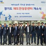 경기도, 창업자 성공 재기 돕는 '경기도 재도전 성공센터' 23일 개소