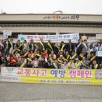 한국교통장애인협 의왕지회,  시청 광장서 올바른 교통문화 동참 호소