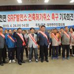 여주시 '강천면 주민협의체' SRF열병합발전소 건축 허가 취소 촉구