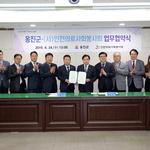 옹진군·인천의료사회봉사회 업무협약 도서지역 취약계층에 건강 검사 등 지원