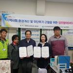 주안4동 행정복지센터·자율방범대 쓰레기 무단투기 단속 활동 등 약속