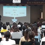 구리남양주교육청, 매주 수요일  '2019 마중물 부모교실'