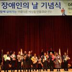 안산시, 주민 등 1000여 명 함께 '제39회 장애인의 날 기념식'