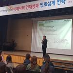 이천교육청, 초·중·고·특수교 학부모 200여 명에 '미래 인재상' 특강
