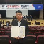동두천소방서, 전국 화재조사 학술대회 장려상