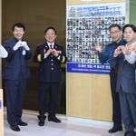 과천경찰서, 시민들과 동료에게 미소 주기 캠페인 개최