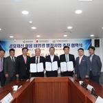 한국지역난방공사, '안산시 공유재산 활용 태양광발전 사업추진' 업무협약