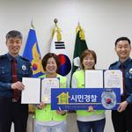 이천서,  화재 초기 진화 어머니폴리스 2명 '우리동네 시민경찰' 선정