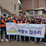 안양시 박달2동 행정센터, 저소득층 아동가구 '사랑의 집수리'