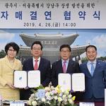 광주시-서울 강남구 자매결연 협약 체결