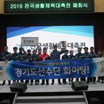 경기도, 19년째 최다 종목 석권