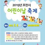 포천종합운동장서  '2019 포천  어린이날 행사' 하루 먼저 폭죽