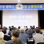평택시청 대회의실서 6급 팀장 130여명 참석 '소통 워크숍'